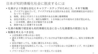 転職の勧め.JPG