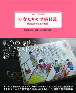 016500-少女たちの学級日誌_新.jpg